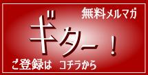 メルマガバナー2015c.png